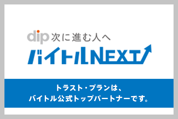 延長決定!!【バイトルNEXT】医療・介護系職種限定キャンペーン実施中!!