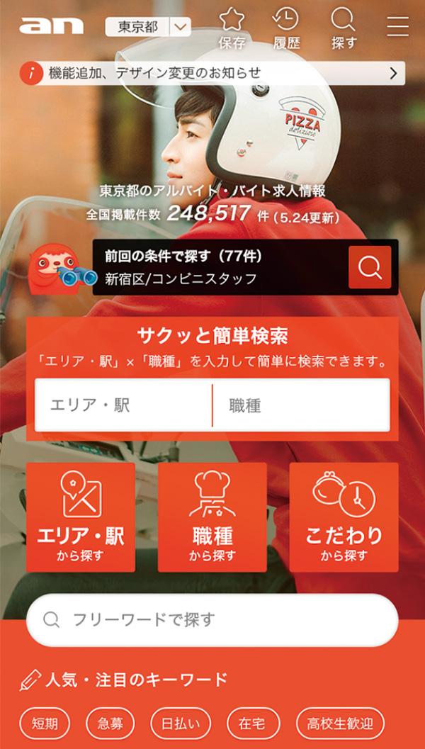 ユーザー目線を追求したスマートフォンサイト