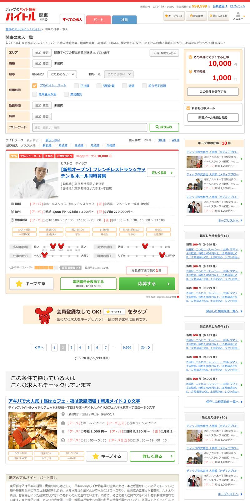 PCサイト検索画面