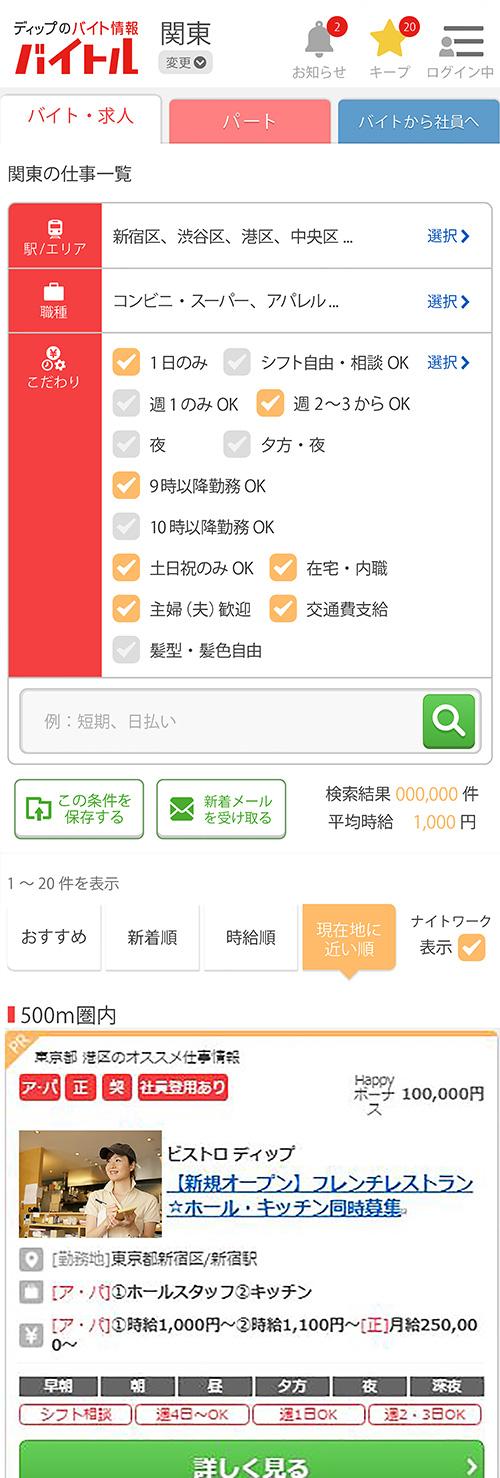スマートフォンサイト検索画面