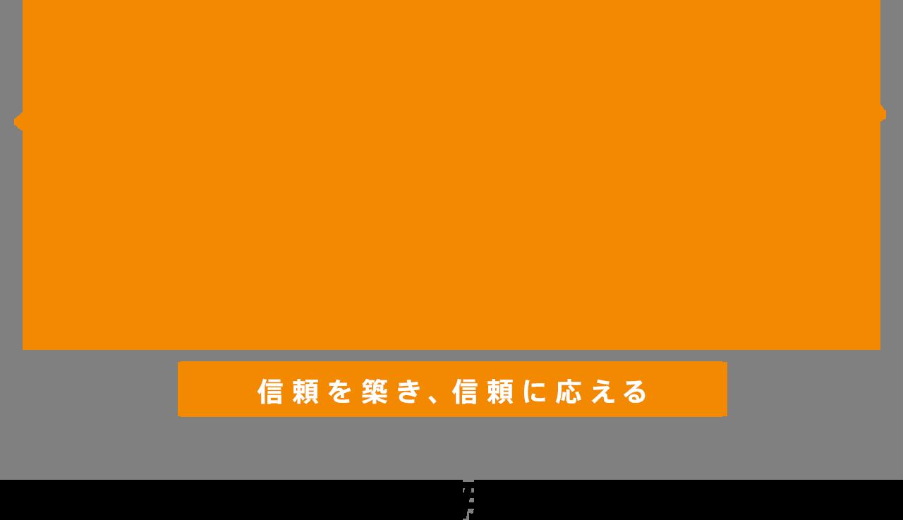 信頼を築き、信頼に応える お客様に最適な求人採用をプランニングします