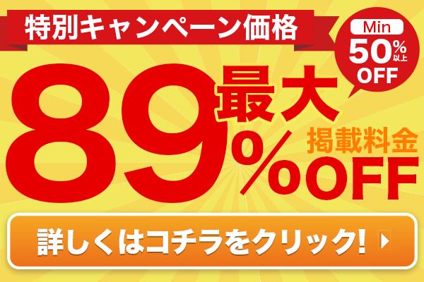 ※終了※【バイトル】春の特別キャンペーン価格で掲載できます!バイトルへのご掲載をお考えならコチラ!