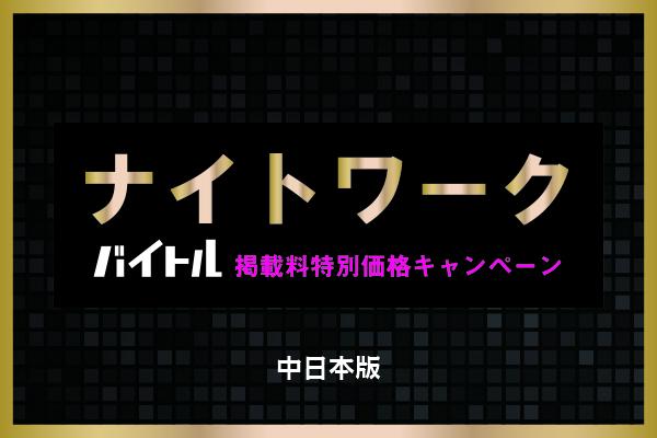 【バイトル】ナイトワーク限定!!お得なキャンペーン実施中♪【中日本】