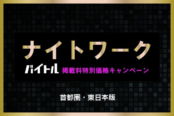 ※終了※【バイトル】ナイトワーク限定!!お得なキャンペーン実施中♪【首都圏・東日本】