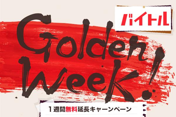 ※終了※【バイトル】【バイトルNEXT】GW延長キャンペーンがリリースされました!