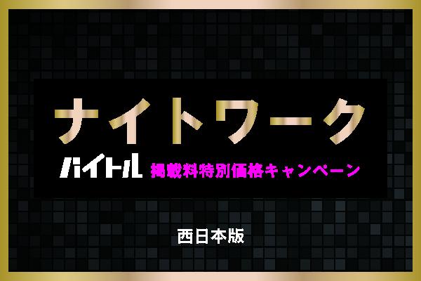 ※終了※【バイトル】ナイトワーク限定!!お得なキャンペーン実施中♪【西日本】