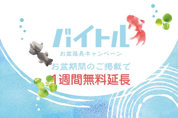 ※終了※【バイトル】【バイトルNEXT】お盆延長キャンペーンがリリースされました!