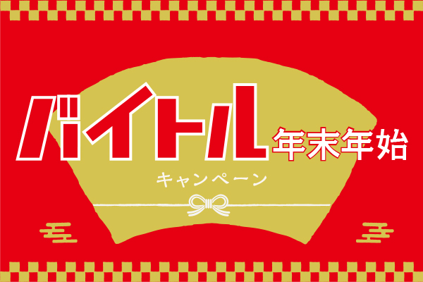 ※終了※【バイトル】【バイトルNEXT】年末年始キャンペーンがリリースされました!