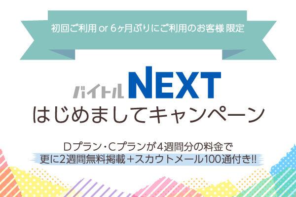 【バイトルNEXT】初めてor半年ぶりにバイトルNEXTを使うお客様限定!『はじめましてキャンペーン』