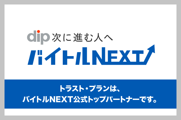 11/30まで延長決定!!バイトルNEXT【リトライプラン】リリース!!