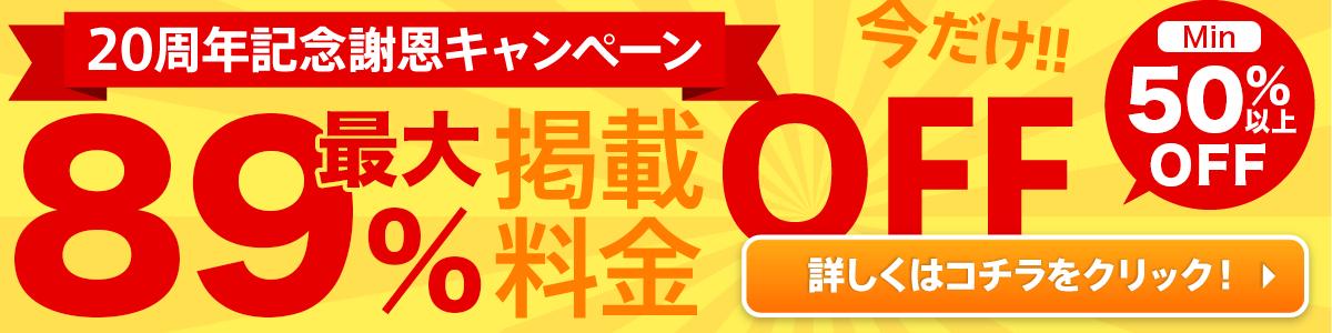 【バイトル】まだまだやります!!ディップ株式会社創立20周年記念謝恩キャンペーン第2弾!!