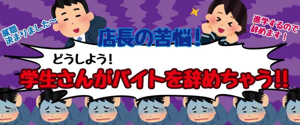 京都 飲食 居酒屋 募集 求人 採用 ホール キッチン スタッフ アルバイト