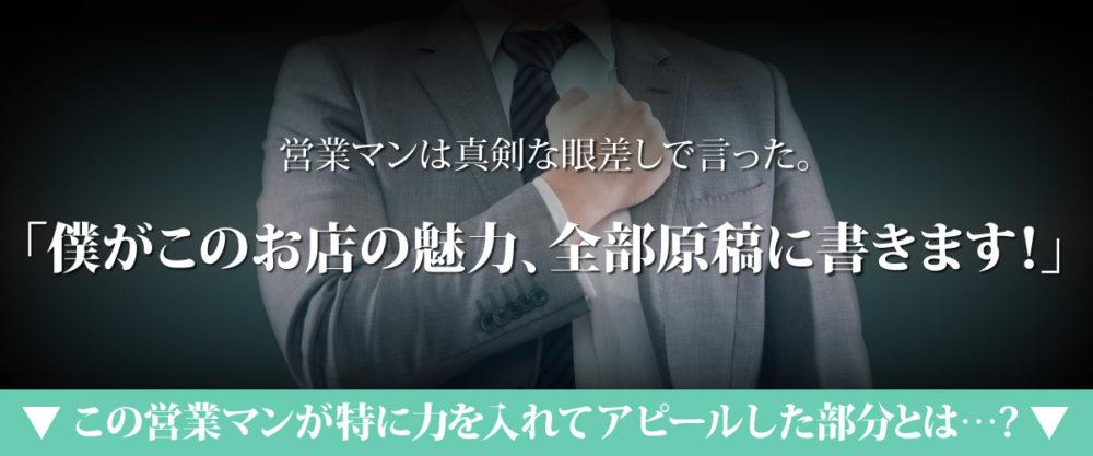 【採用成功事例】ホール・キッチンスタッフ 計4名採用成功!!甲府市・居酒屋