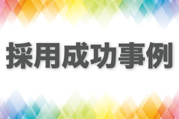【採用成功事例】3名採用成功しました!【京都・居酒屋/ホールスタッフ】