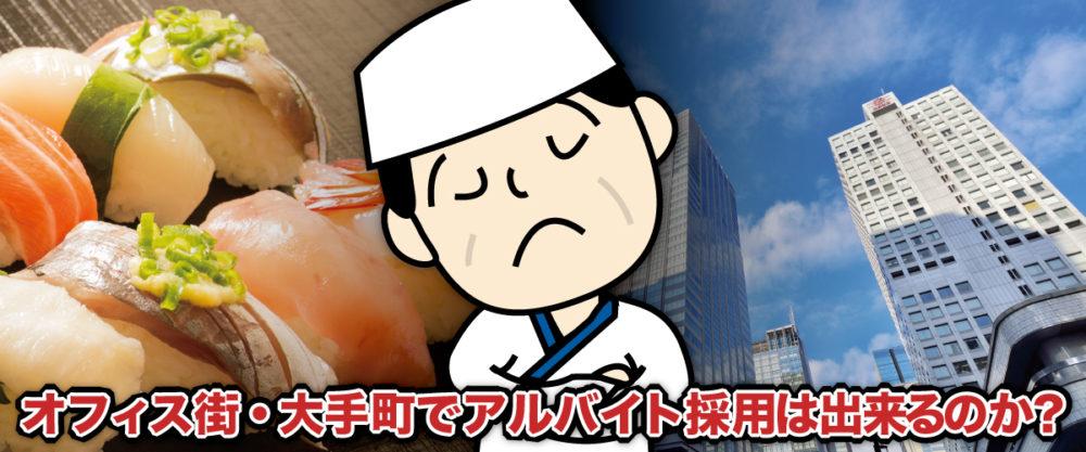 飲食 ホールスタッフ 採用 寿司屋 アルバイト 千代田区 大手町