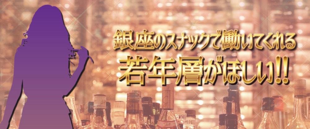 バイトル ナイト スナック 東京 銀座 中央区 採用 求人