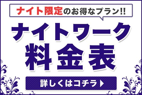 【バイトル】ナイトワーク限定!!お得なキャンペーン実施中♪【首都圏・東日本】