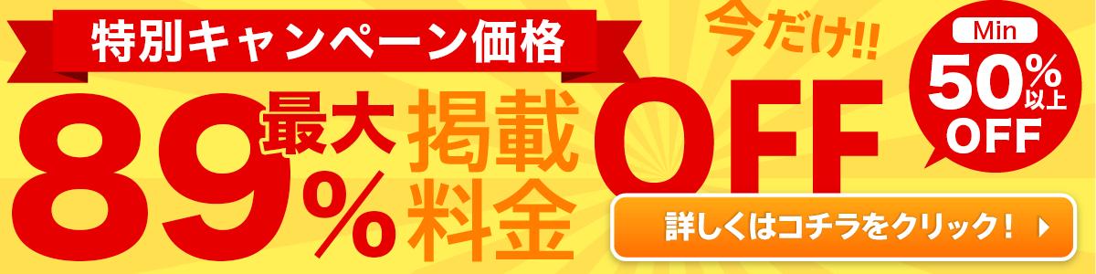 【バイトル】特別キャンペーン価格で掲載できます!バイトルへのご掲載をお考えならコチラ!